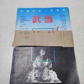 武当 杂志1987年全1一4