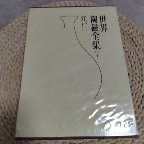 世界陶瓷全集 7 江户(二)  带盒子 5斤重