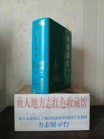 河南省地方志系列丛书----安阳市系列---《安阳县志》----虒人荣誉珍藏