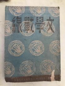 文学战线  第二卷第四期【1949年】