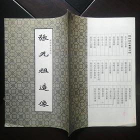 魏碑精品丛书:张远祖造像