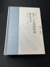 证严上人思想体系探究丛书(第1辑)