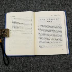 台湾学生书局  廖明活《淨影慧遠思想述要》(精装)