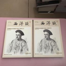 西洋镜:法国画报记录的晚清1846—1885(全二册)【实物拍照现货正版】