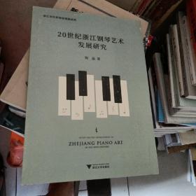 20世纪浙江钢琴艺术发展研究