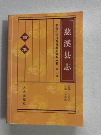 慈溪县志简本 87-12