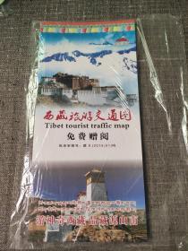 西藏旅游交通图(2015年)