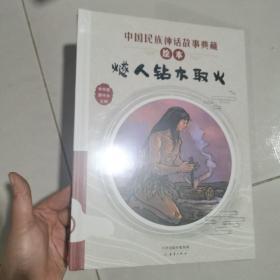燧人钻木取火/中国民族神话故事典藏绘本