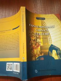 当代中国系列丛书:当代中国文化(英)