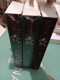 史记 全1-2-3册 司马迁 中国史学要籍丛刊 三家注史记 上海古籍出版社