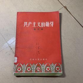 共产主义的萌芽 第三辑(1958年一版一印5072册)
