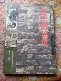 历史的见证:日军忏悔录