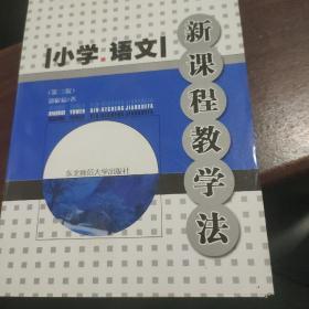 小学语文新课程教材教法