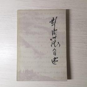 彭德怀自述 人民出版社 81老版 好品收藏