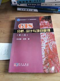 GIS分析、设计与项目管理(第二版)
