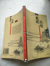 走进鼓楼:侗族南部社区文化口述史