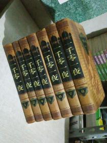 善本全译,一千零一夜,全八册,缺第三册,七本合售