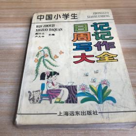 中国小学生 日记周记写作大全