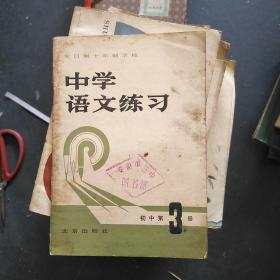 中学语文练习初中第3册