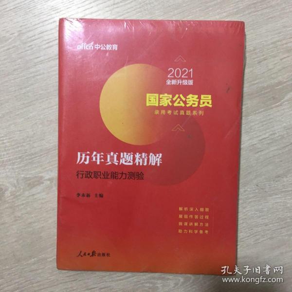 中公版·2018国家公务员录用考试真题系列:历年真题精解行政职业能力测验