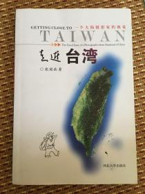 走近台湾 : 一个大陆摄影家的视觉