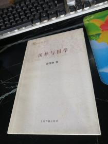 百年经典学术丛刊:国粹与国学