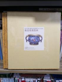 故宫珐琅图典