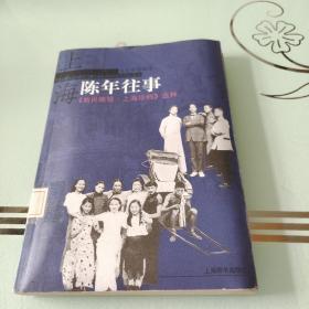 上海陈年往事