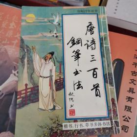 唐诗三百首钢笔书法