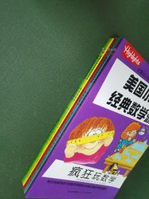 美国小学生经典数学游戏 轻松玩数学  5册合售(正版库存,未曾翻阅。)