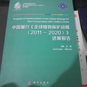 中国履行《全球植物保护战略(2011-2020)》进展报告