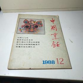 中国烹饪  1988年  12