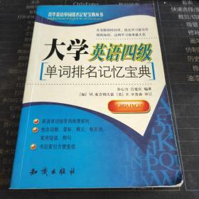 菁华英语单词排名记忆宝典丛书:大学英语四级单词排名记忆宝典