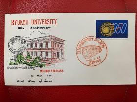 琉球大学成立十周年纪念邮票首日封