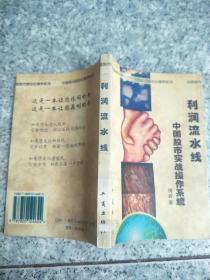 利润流水线:中国股市实战操作系统 (平装)   原版内页干净馆藏