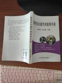 植物生长调节剂使用手册 张洪昌、李星林  编 中国农业出版社