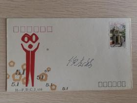 全国总工会成立六十周年纪念封,倪志福签名封