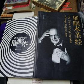 催眠术圣经•世界最神奇的催眠术(2册合售)