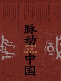 签名本~脉动中国:许纪霖的50堂传统文化课(精装版)
