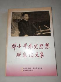 邓小平外交思想研究论文集  一版一印