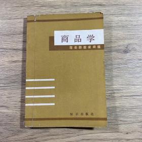 商品学(1986年一版一印)