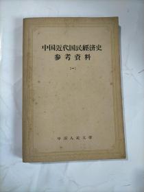 中国近代国民经济史参考资料(一)