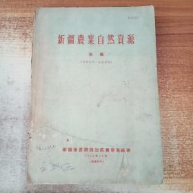 新疆农业自然资源(初稿)