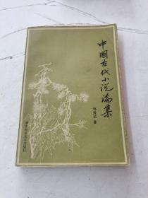 中国古代小说论集