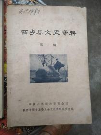 西乡县文史资料,一二三册