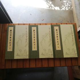 韩偓集系年校注(一版一印)(中国古典文学基本丛书)