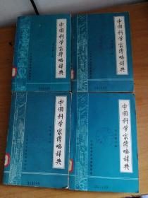 中国科学家传略辞典 现代第1-4辑(馆藏书)