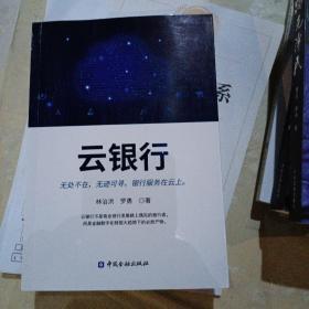 云银行/罗勇著 中国金融出版社
