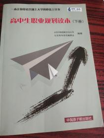 高中生职业规划读本下册