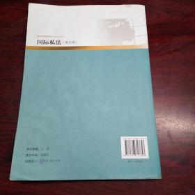 国际私法(英文版)/高等院校法学专业双语教材